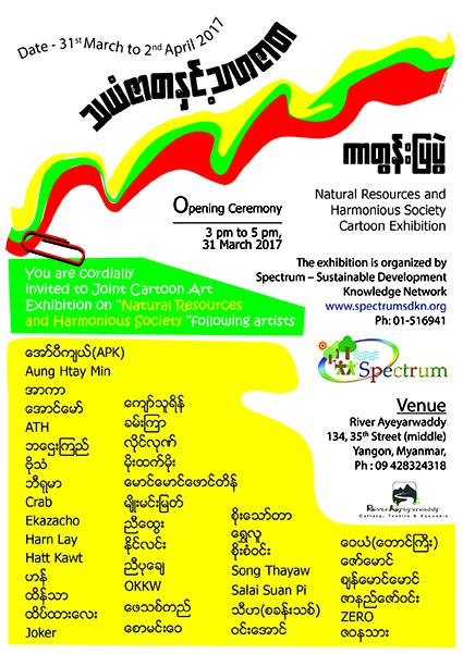 Invitation for cartoon exhibition spectrum sdkn invitation for cartoon exhibition stopboris Choice Image